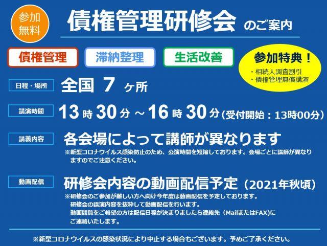 債権管理研修会見出し2021.jpg